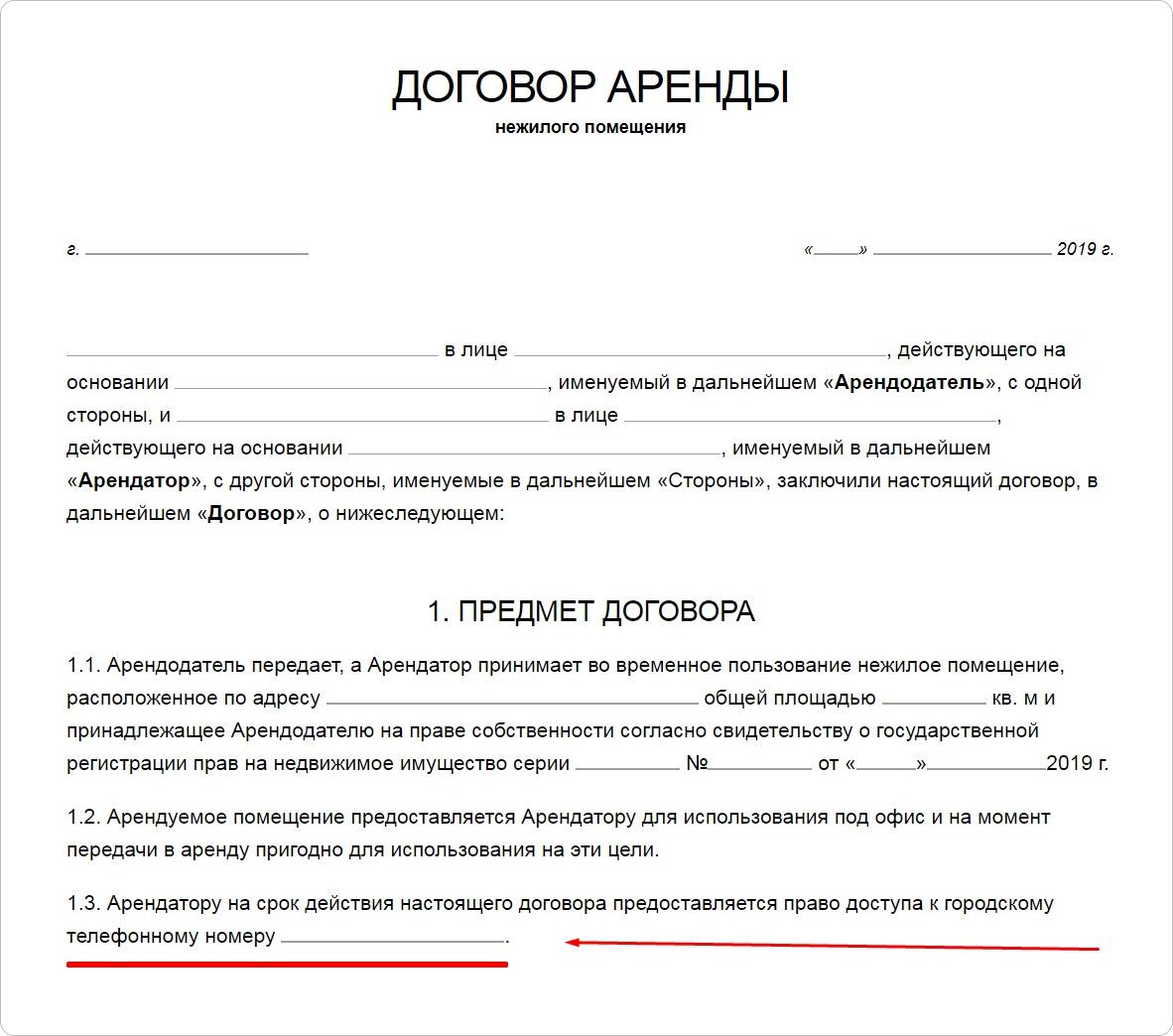 Договор аренды помещения под офис для регистрации ооо образец бухгалтерское обслуживание волжский