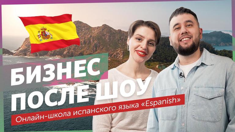 Как теперь живёт школа испанского Espalabra? Помощь Нетологии-групп. Бизнес после шоу