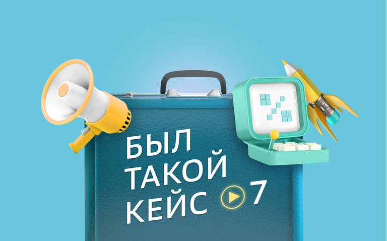«Два месяца — вообще не срок для бизнеса». Какие кейсы из b2b могут быть полезны для малого бизнеса